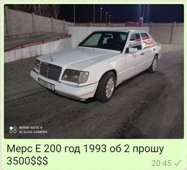Mercedes-Benz E 200 2 л. 1993 | 358 км
