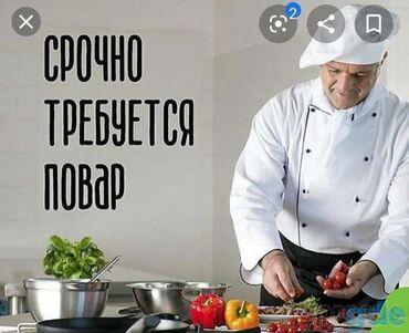 sharf brend в Кыргызстан: Повар Универсальный. С опытом. Другое заведение. Ортосайский рынок
