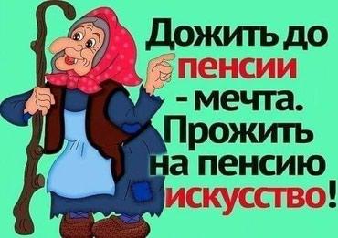 Ищу работу сиделка на дому в Бишкек
