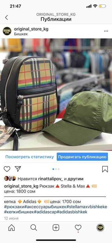 Рюкзак кепка