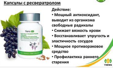 Капсулы с РествераторомМощнейший антиоксидант, используемый с целью