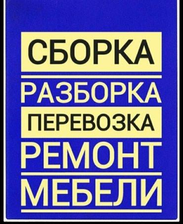 торги офисная мебель в Кыргызстан: Сборка разборка и ремонт мебел любой сложност звоните лбой время