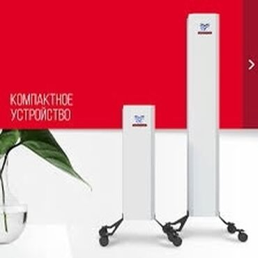 Другие медицинские товары - Кыргызстан: Рециркулятор 30м2 Звоните и заказывайте прямо сейчас.Звоните, пишите