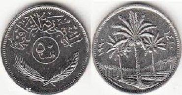 Bakı şəhərində İraq sikkesi. 50 fls. 1981-ci il.