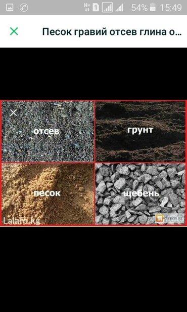 доставка грузов по городу Бишкек отсев песок глина гравир шебень камни в Бишкек