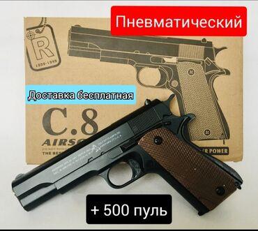 сигнальный пистолет в Кыргызстан: Пистолет Пневматический железный!  ДОСТАВКА БЕСПЛАТНАЯ  Дальность стр