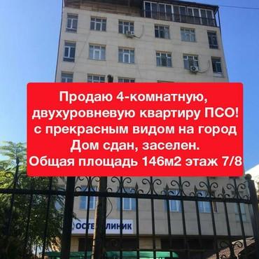 столярный центр в Кыргызстан: Продается квартира: 4 комнаты, 146 кв. м