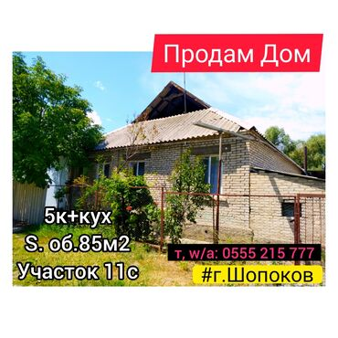 cisternu 5 kub в Кыргызстан: Продам Дом 85 кв. м, 5 комнат