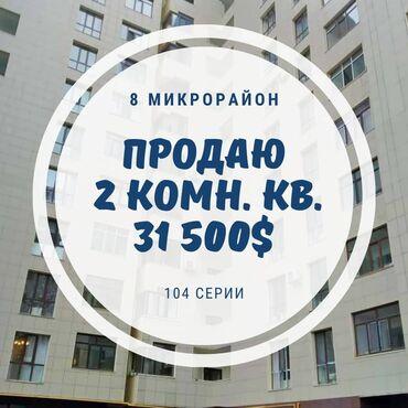 строка кж продажа квартир в бишкеке в Кыргызстан: Продается квартира:104 серия, Южные микрорайоны, 2 комнаты, 43 кв. м