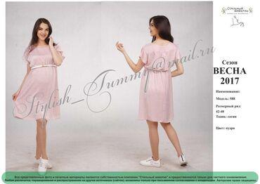 Платье для беременных мамочек
