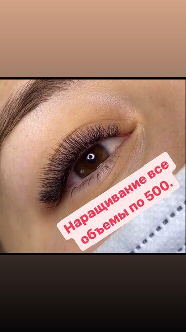 Видеокамера 3d - Кыргызстан: Ресницы | Эффект «Лучики», Другие услуги лешмейкеров | 3D, 4D, 5D