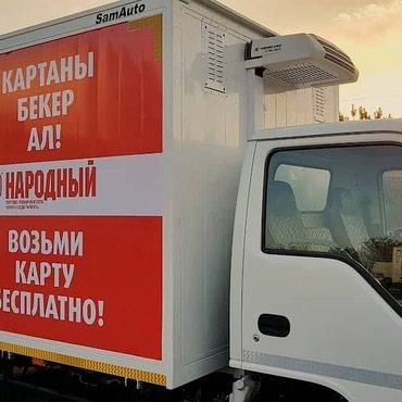 Продажа и установка  холодильного в Бишкек
