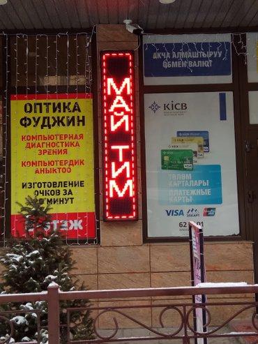 Хотите яркую и динамичную рекламу для in Бишкек - photo 8