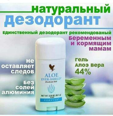 eos 30d body в Кыргызстан: Натуральный дезодорант без соли и алюминя от компании алое вера