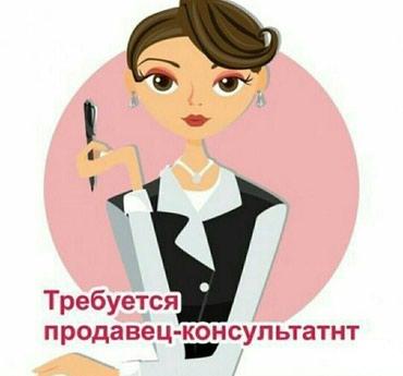 Требуются операторы консультанты в в Бишкек