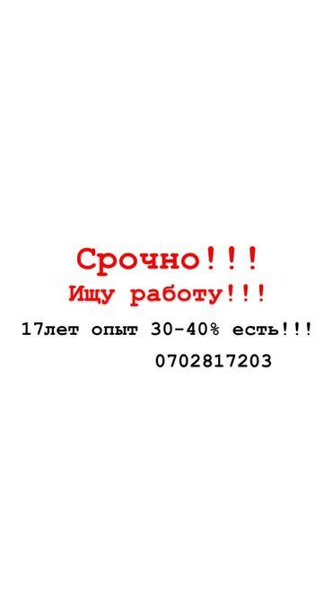 Работа - Кызыл-Адыр: Ищу работу желательно официант итд
