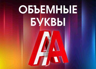 изготовление баннеров бишкек in Кыргызстан | РАЗМЕЩЕНИЕ РЕКЛАМЫ: Изготовление рекламных конструкций | Вывески, Лайтбоксы, Баннеры | Снятие размеров