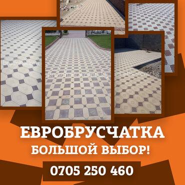 Работа в оше швейный цех - Кыргызстан: Брусчатка, тротуарная плитка