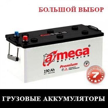 Аккумуляторы, аккумулятор, акумулятор, акум Большой выбор грузовых акк