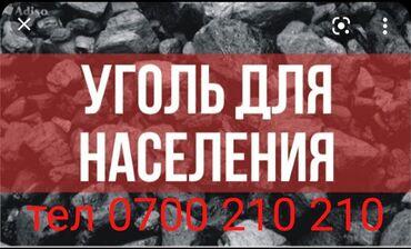 599 объявлений: Уголь уголь оптом и в рознизу прямые поставкиКара кече Беш