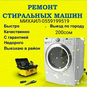 швейная машинка зингер цена в Кыргызстан: Ремонт | Стиральные машины | С гарантией, С выездом на дом