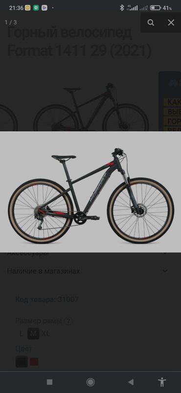 Спорт и хобби - Ош: Велосипед Формат размер колес 29 алюминиевые рама пружинная вилка оба