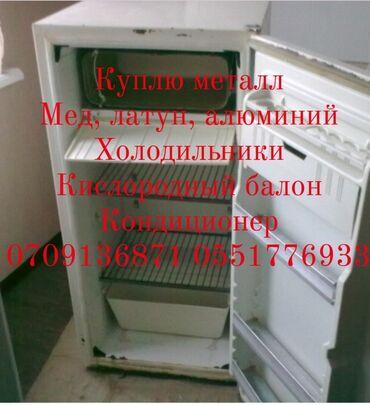 витамин д 5000 купить в бишкеке в Кыргызстан: Куплю черный металл холодильник кондиционеры газ кислородный балон мед