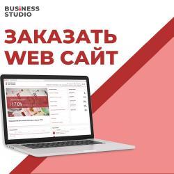 Заказать Web Сайт В БишкекеКак сайт может помочь Вашему бизнесу?