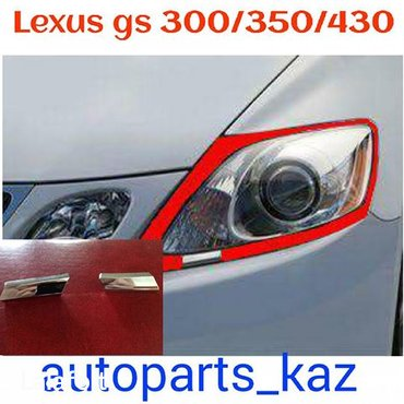 Крышка омывателя фар Lexus GS 2008 в Душанбе
