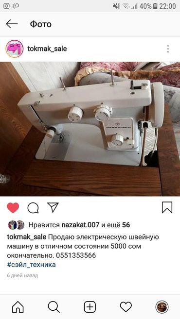 Электрическая швейная машина в отличном состоянии. 4900 сом. тел в Токмак