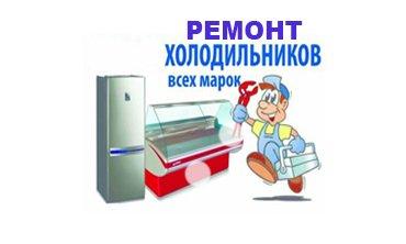 ремонт холодильника любой марки. опытный и честный мастер, сделаю все в Бишкек