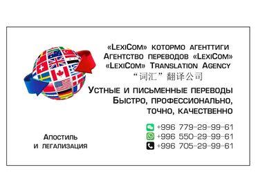 туры в японию из бишкека в Кыргызстан: Языковые переводы! Апостиль! Легализация! Переводческие услуги любых