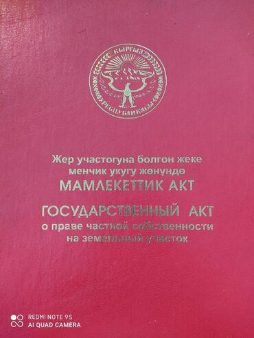 купить участок под автомойку в Кыргызстан: Продам 4 соток Для строительства Собственник