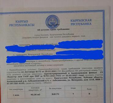 redmi note 5 цена в бишкеке в Кыргызстан: Строится, Элитка, 1 комната, 40 кв. м