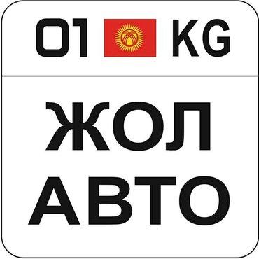 """Автошкола ОсОО """"Жол-Авто""""Приглашает пройти обучение на категорию b и  в Бишкек"""