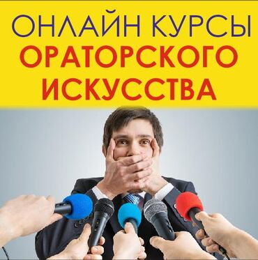 dzhinsy versace в Кыргызстан: Курсы постановки речи