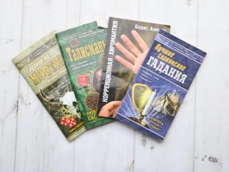 Набор из 4 книг для гадания: Гадание по костям. Основы геомантии Сери