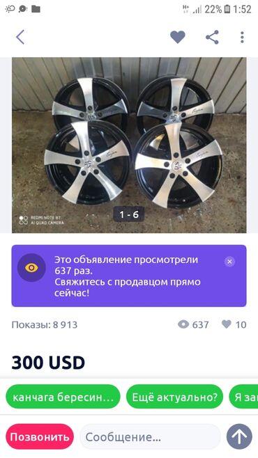 казан диска в Кыргызстан: Казан диска алам степке 15 размер ушуга чалгыла ким сатса