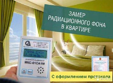убираю квартиры в Кыргызстан: Проверка радиации автомобиля квартиры и т.д