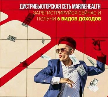 Работа : сетевой маркетинг . Требуются в Бишкек