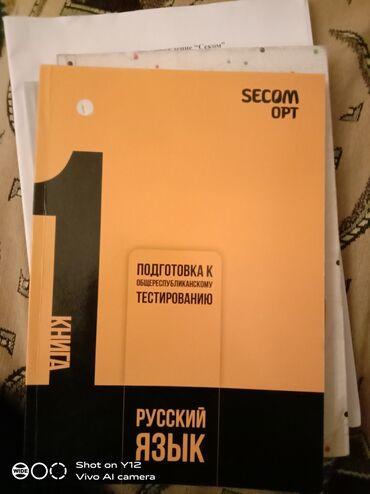 книги для подготовки к орт в Кыргызстан: Продаю книги по подготовке к ОРТМатематика на половину исписана, ее