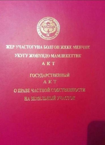 коммерческие-помещения в Кыргызстан: Участок 12 соток + производственное помещение (156 кв.м) из 5 комнат