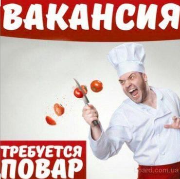 Услуги повара на - Кыргызстан: Рестопаб требуются повар! европейская кухняхолодный цех, горячий це