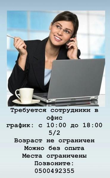 Нужен кассир можно без.опыта в Бишкек