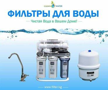 Мини завод родниковой воды в вашем в Бишкек