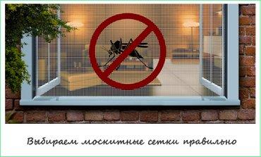 Москитные сетки в Бишкек