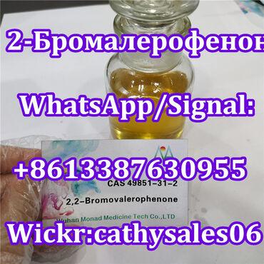 744 объявлений   УСЛУГИ: Свободное таможенное оформление, 2-бром-1-фенил-1-пентанон cas -2