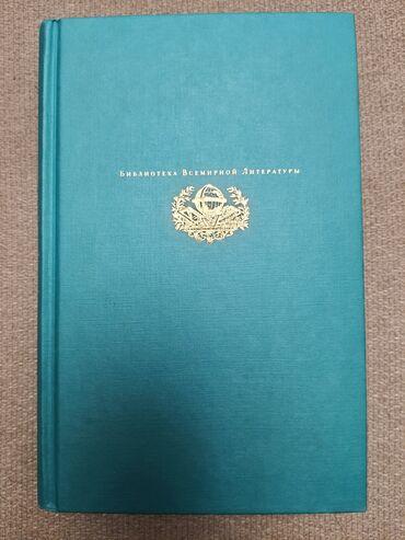 """Продаю книгу: Джек Лондон """"Сердца трех"""""""
