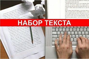 набор текста удаленно в Кыргызстан: Набор текста, расшифровка аудио (стенограмма), набор таблиц, набор