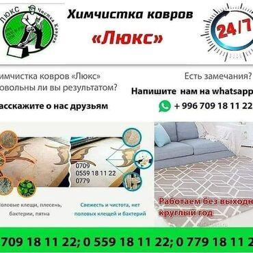Стирка ковров | Шырдак | Бесплатная доставка